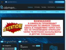 Скриншот для сайта r-obmen.ru создается...