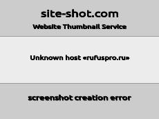 Скриншот для сайта rufuspro.ru создается...