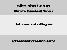 Скриншот для сайта siting.su создается...