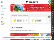 Скриншот для сайта stoloto.ru создается...