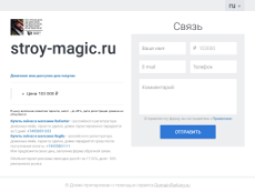 Скриншот для сайта stroy-magic.ru создается...