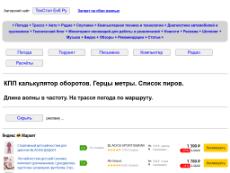 Скриншот для сайта techstop-ekb.ru создается...