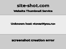 Скриншот для сайта tovari4you.ru создается...
