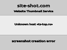 Скриншот для сайта ts-top.ru создается...