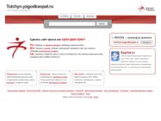 Скриншот для сайта tulchyn.yagodkaopat.ru создается...