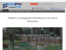 Скриншот для сайта umpm.ru создается...