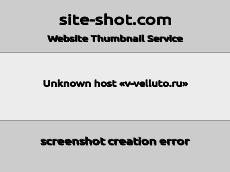Скриншот для сайта v-velluto.ru создается...