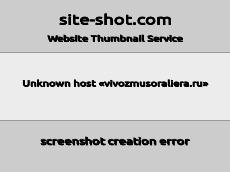 Скриншот для сайта vivozmusoraliera.ru создается...