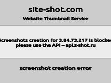 Скриншот для сайта vse-shini.ru создается...