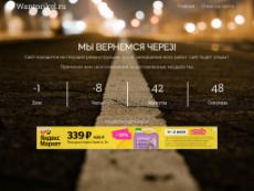 Скриншот для сайта wantprikol.ru создается...