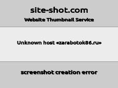 Скриншот для сайта zarabotok86.ru создается...