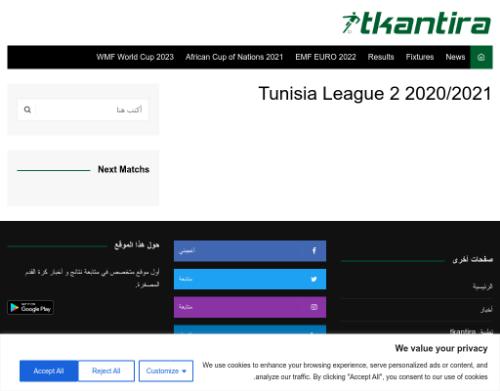 Tunisia League 2 - 2020/2021