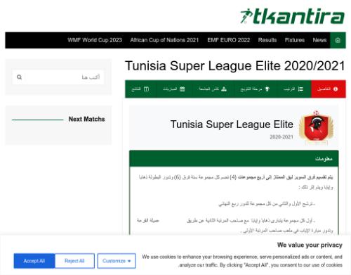 Tunisia Super League Elite 2020/2021