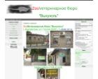 Зооветеринарное бюро «Выхухоль»