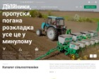 Сельскохозяйственная техника Harvest (ООО «Промагролизинг Плюс»)