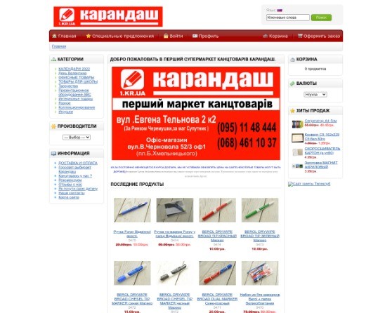 Интернет-магазин «Карандаш»: канцтовары для школы и офиса