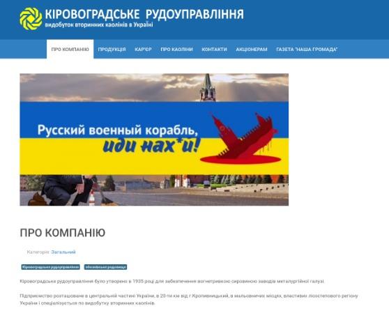 ОАО «Кировоградское рудоуправление»
