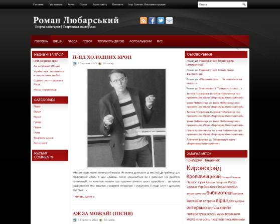 Роман Любарский. Творческая мастерская