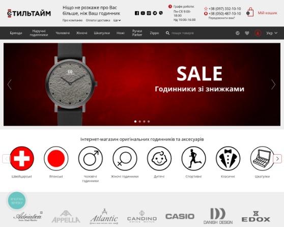 Часовой интернет-магазин «Стиль Тайм»