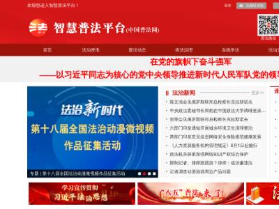 中国普法网
